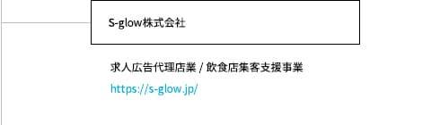 S-glow株式会社 求人広告代理店業/飲食店集客支援事業