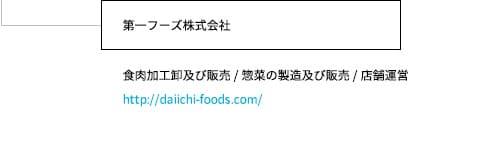 第一フーズ株式会社 食肉加工卸及び販売/惣菜の製造及び販売/店舗運営